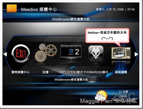 meedios_webbrowser_10a