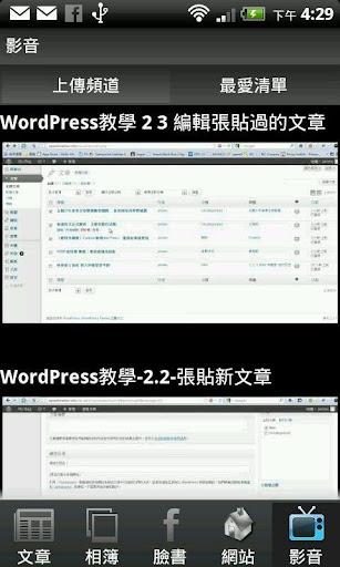 【免費新聞App】BlogAPP傳媒行銷 APP 套件-APP點子