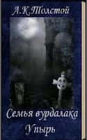 Screenshot of Семья вурдалака  А.К.Толстой