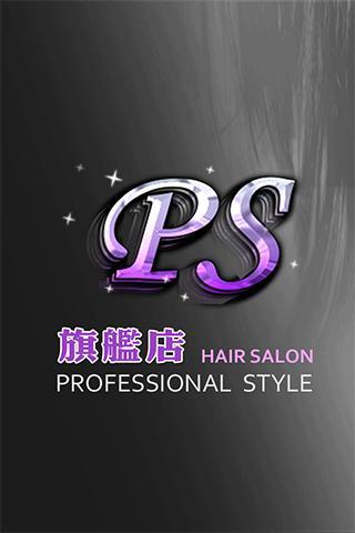 【免費商業App】PS旗艦店-國際髮廊-APP點子