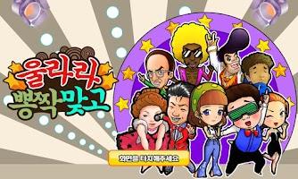 Screenshot of 울랄라 뽕짝맞고-뮤직맞고