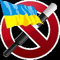 App АнтиГАИ Украина APK for Windows Phone