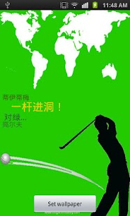 Chinese Traditional - Golf App - screenshot