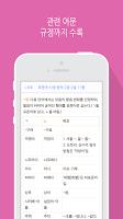 Screenshot of 한글 달인 - 맞춤법 퀴즈