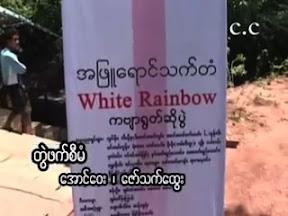 >White Rainbow – Burmese Poetry Festival 2006 Part One