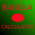 Bangla Calculator icon