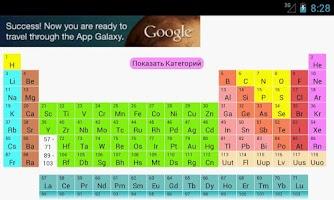 Screenshot of Таблица Менделеева