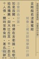 Screenshot of 金剛經