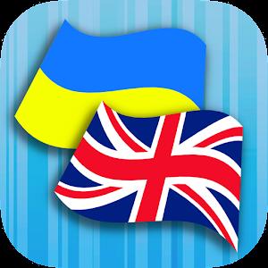 Украинско Английский Переводчи