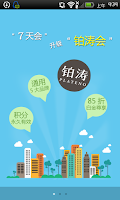 Screenshot of 铂涛会(原7天)