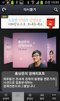 Screenshot of CBS파워라디오