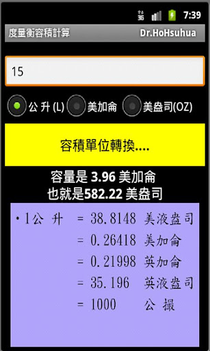 Volume Calculator 容積換算