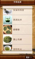 Screenshot of 中华名茶