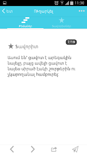 Armenian SMS-BOX- screenshot thumbnail