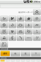 Screenshot of 拝啓 携帯百景 様