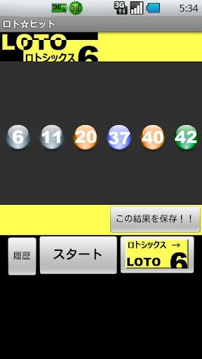 ロト☆ヒット(Loto6 mini予想)