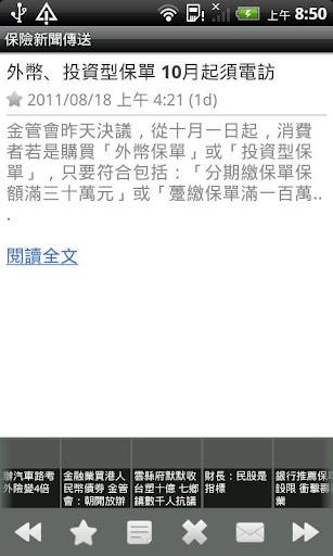 台灣電視直播apk|討論台灣電視直播apk推薦新唐人中文电视台电视直播(非官方) app與台灣電視直播app|77筆1|2頁 ...