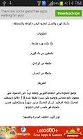 Screenshot of وصفات العناية بالبشرة
