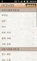 Screenshot of 꿈해몽 대사전 - 선영사