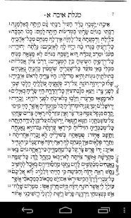 Kinot & Eichah for Tisha B'Av - screenshot