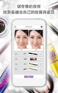App MAYBELLINE 玩美彩妝 APK for Kindle
