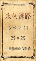 Screenshot of Eternal Maze