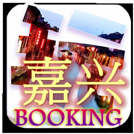 玩嘉兴订房网中国预定住宿酒店比价旅馆旅游 旅遊 App LOGO-硬是要APP