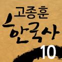 고종훈한국사10
