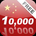 Learn Chinese 10000 Mandarin APK for Bluestacks
