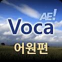 AE Voca 어원편