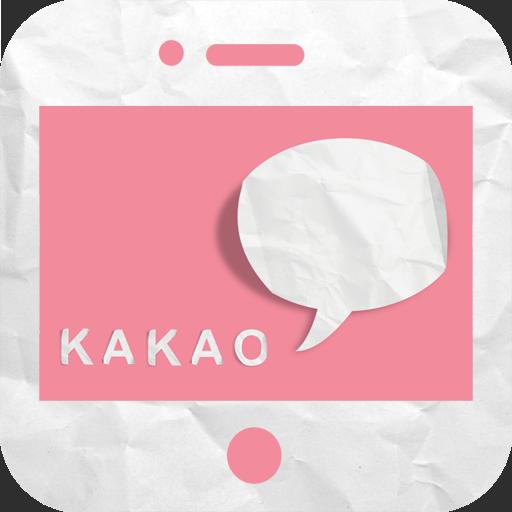 個人化必備App 카카오톡 테마 : 페이퍼 핑크 LOGO-綠色工廠好玩App