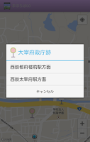 Screenshot of Dazaifu-Mahoroba GO
