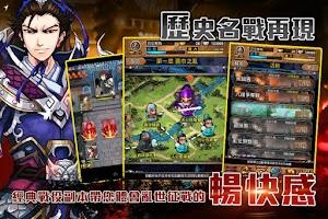 Screenshot of 名將無雙