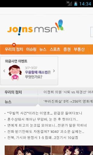 【免費新聞App】Joins MSN-APP點子