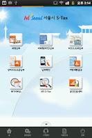 Screenshot of Seoul Tax Payment