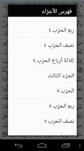 Al Quran Al karim APK for Blackberry