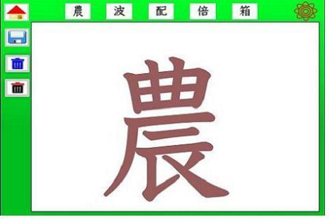 漢字なぞり書き3年