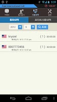 Screenshot of 123 Free International Call