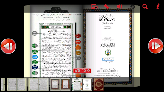 Quran altjweed - screenshot