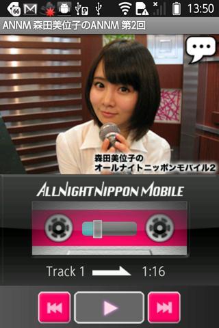 森田美位子のオールナイトニッポンモバイル第2回