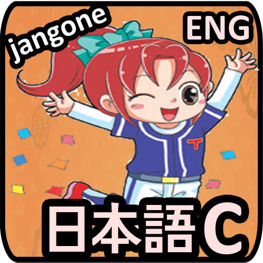 Japanese Words (C) LOGO-APP點子