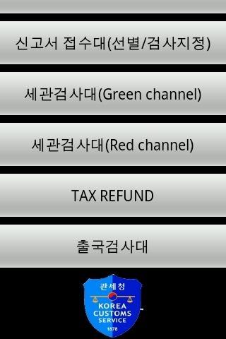 玩通訊App|속초세관 휴대품 통관도우미(중국어)免費|APP試玩