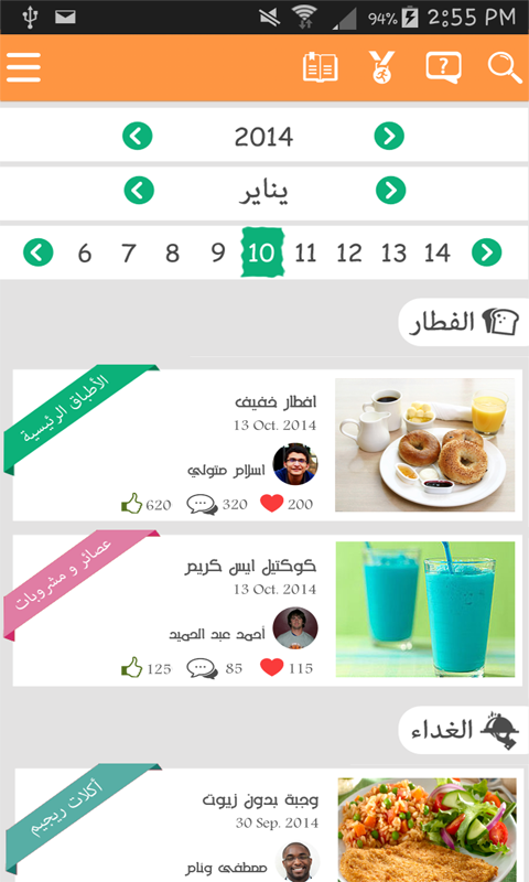وصفتى Screenshot 18