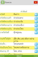 Screenshot of ภาษาอาเซียน (Asean Languages)