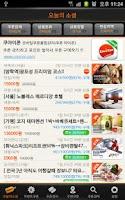 Screenshot of 쿠아이콘(찜하기 해서 돈버는 앱) - 모바일 쿠폰 모음
