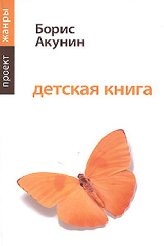 Б.Акунин. Детская книга