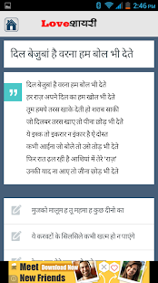 Love Shayari Hindi - screenshot