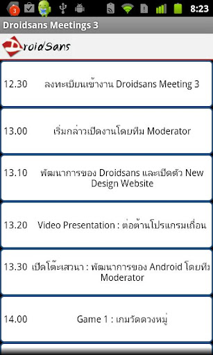 DroidSans Meetings 3