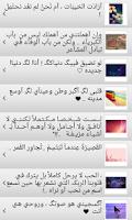 Screenshot of أروع تغريدات 2013