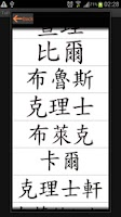Screenshot of TattooCamPkg KANJI name pack 1